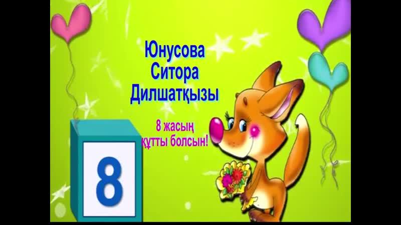 Сазды сәлем Юнусова Ситора Дилшатқызы