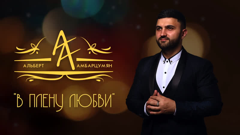 Альберт Амбарцумян - В плену любви