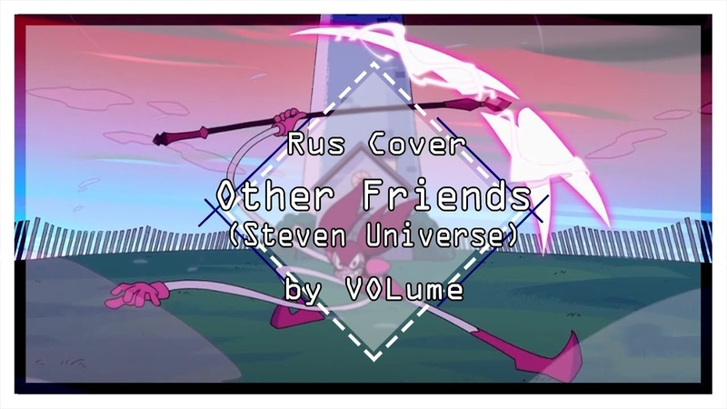 【Steven Universe The Movie】Other Friends (RUS Cover)【VOLume】