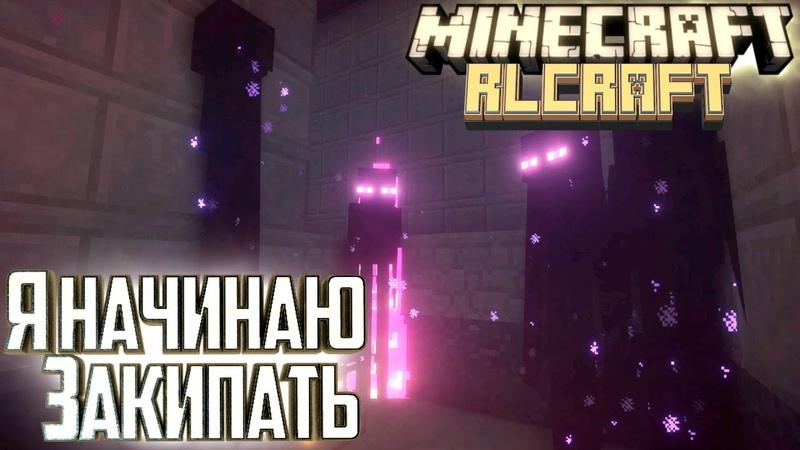Срочно Огнетушитель Мне 8 Minecraft RLCraft Прохождение