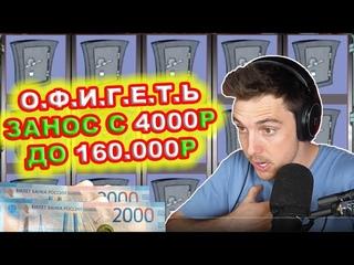 Этот парень вырвал невероятный занос на Вулкане! С 4000 до 160 000 руб в автомате Резидент!