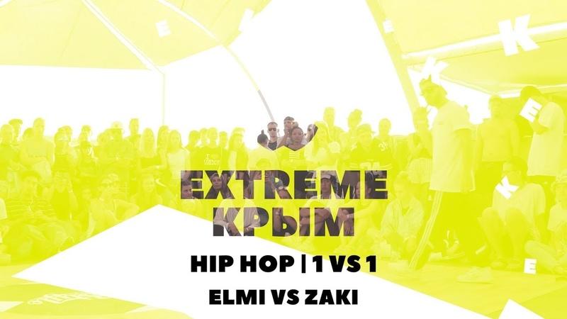 EXTREME Крым 2019, HIP-HOP, 1vs1, ELMI vs ZAKI