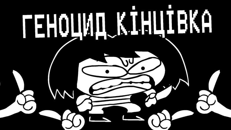 Underpants - Геноцид Кінцівка (Пародія на Undertale)   Український Дубляж