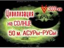Цивилизация на СОЛНЦЕ- 50 метровый АСУРы / Виктор Максименков
