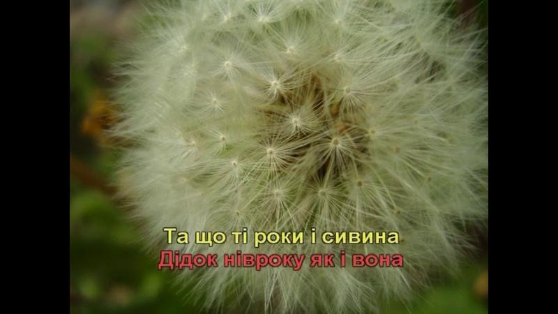 Бабине літо Караоке Найкраще в Україні 1 частина перша