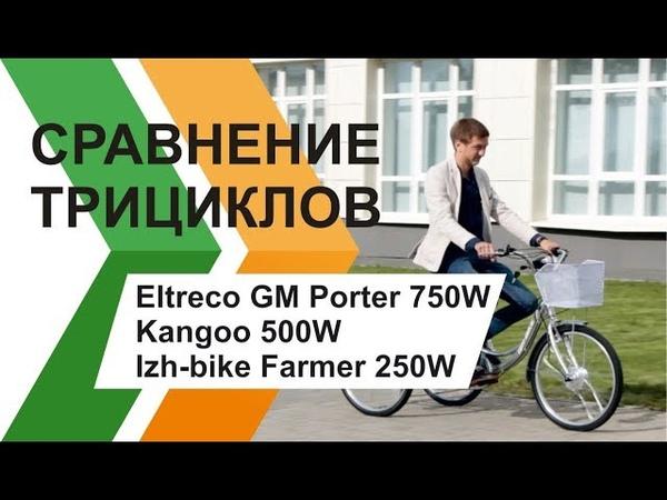 Сравнение 3-х колёсных электровелосипедов Eltreco GM Porter 750W, Kangoo 500W, Izh-bike Farmer 250W