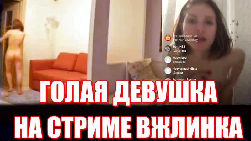 Голая Девушка Стримерша у Vjlinka Стрим Вжлинк и miniksunita