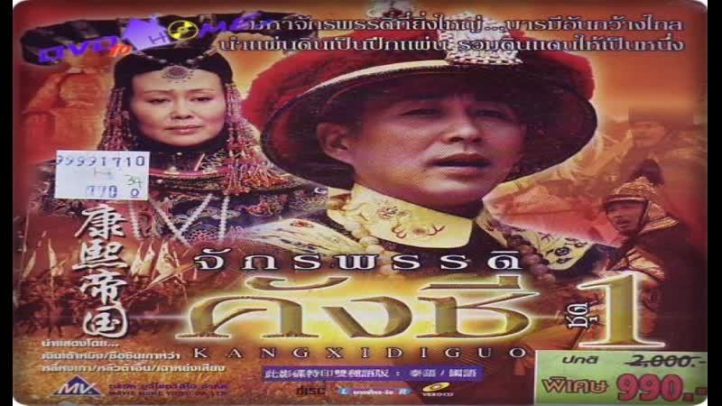 ซีรี่ย์จีน จักรพรรดิ์คังซี DVD พากย์ไทย ชุดที่ 07