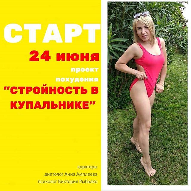 Проект О Похудении Россия.