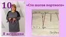 Урок 10 Чертеж Основы юбки Самое полное и подробное построение выкройки Сто Шагов Портного