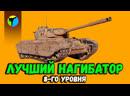 ОХОЧУСЬ НА M54 Renegade ИСПОЛЬЗУЯ ИМБОВУЮ СИСТЕМУ ДОЗАРЯДКИ ● PROGETTO 46 World of Tanks WOT