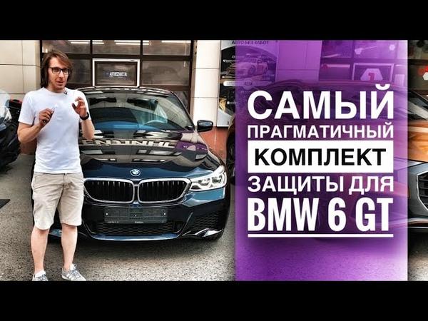 BMW 6 GT — от дилера сразу в ABZ для защиты зон риска антигравийной пленкой llumar