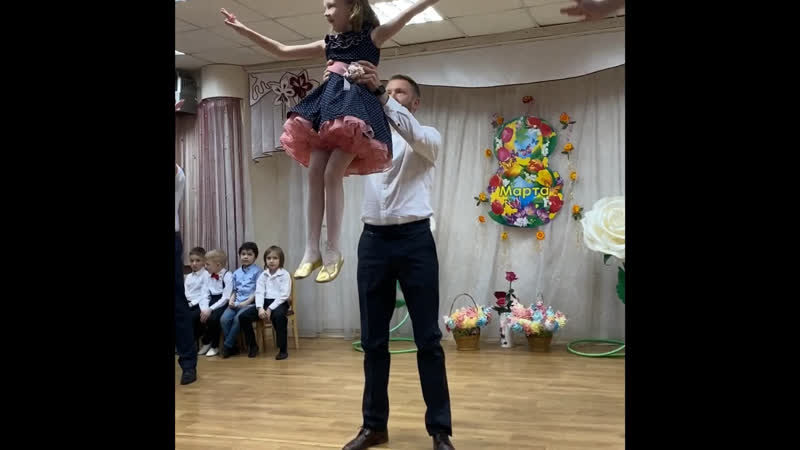 Танец папы и дочки на утреннике в детском саду 2020 год