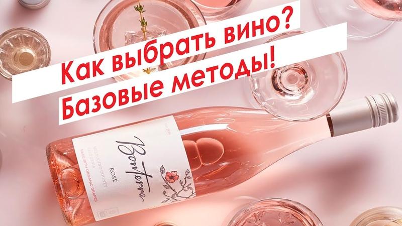 Дегустатор Как выбрать вино Основы