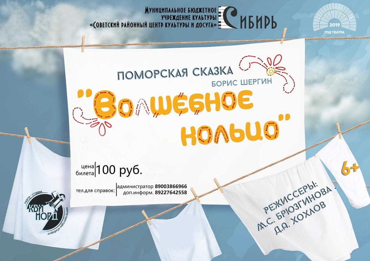 спектакль образцового художественного коллектива театра-игры «КВИНОРД»