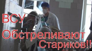 Обстрелом ВСУ ранена женщина в Старомихайловке,ДНР