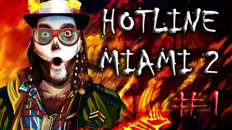 Стрим! Hotline Miami 2 Wrong Number! 1 Вторая попытка трэшового стрима!