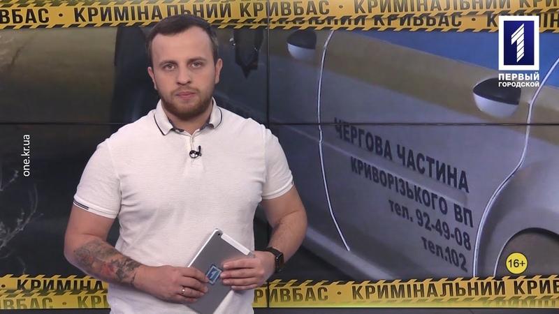 Кримінальний Кривбас вбивство таксиста, дві пожежи, смертельна аварія у Жовтих Водах