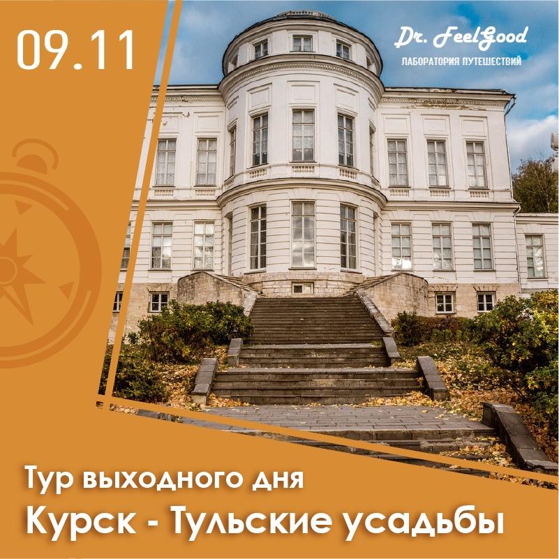 Афиша Воронеж Поездка в Поленово + Богородицк 9.11 / из Курска