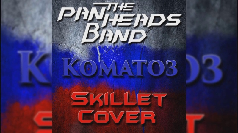 PanHeads Band Коматоз Skillet Russian Cover