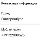 Объявление от Oxanochka - фото №5