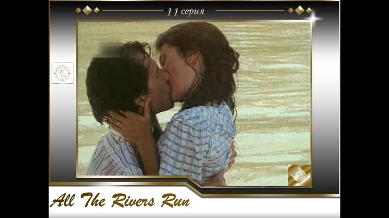 Все реки текут 11 серия All The Rivers Run 1983