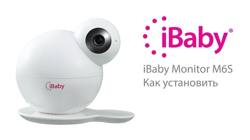 Видеоняня iBaby Monitor M6S, установка и подключение к сети Wi-Fi