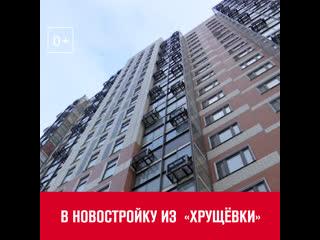 В Дмитровском раионе по программе реновации построен новыи дом.