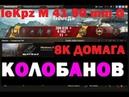 LeKpz M 41 90 mm G КОЛОБАНОВ 8К ДОМАГА WOT WG WORLD OF TANKS