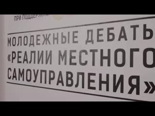 """Молодежные дебаты """"Реалии местного самоуправления"""""""