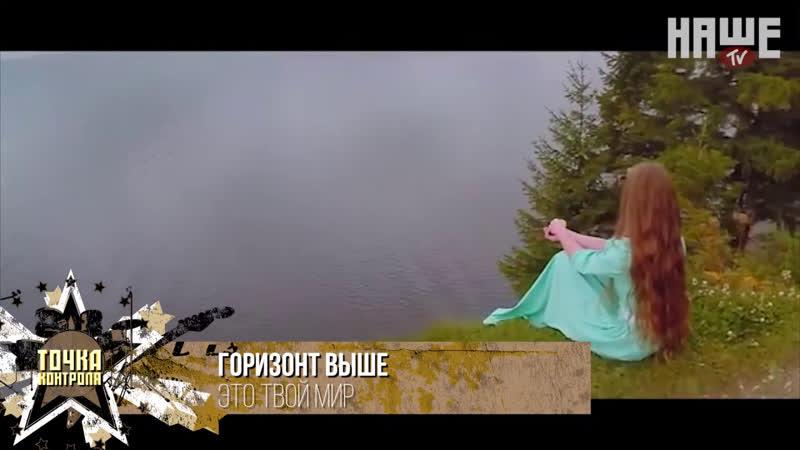 НАШЕ ТВ - Горизонт выше (Это твой мир) - обсуждает Лусинэ Геворкян
