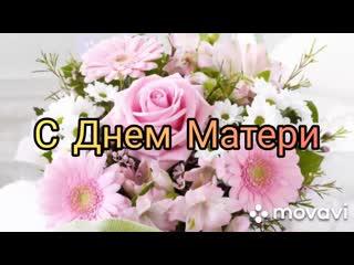 Красивое поздравление С Днем Матери (1)
