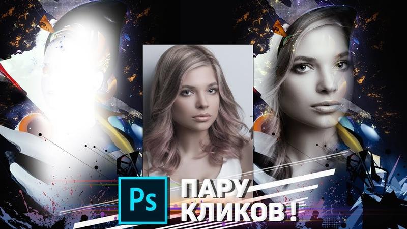 Обработка фотографий в Фотошопе за пару кликов.