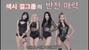 걸크러쉬 TV [5화] - 섹시걸그룹의 반전매력 걸크러쉬 메모리즈