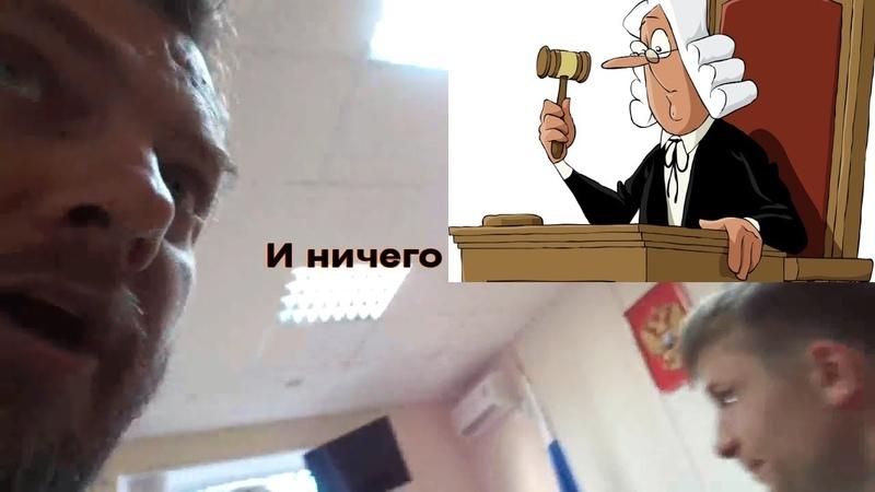 Весёлые картинки или Правосудие по Российски