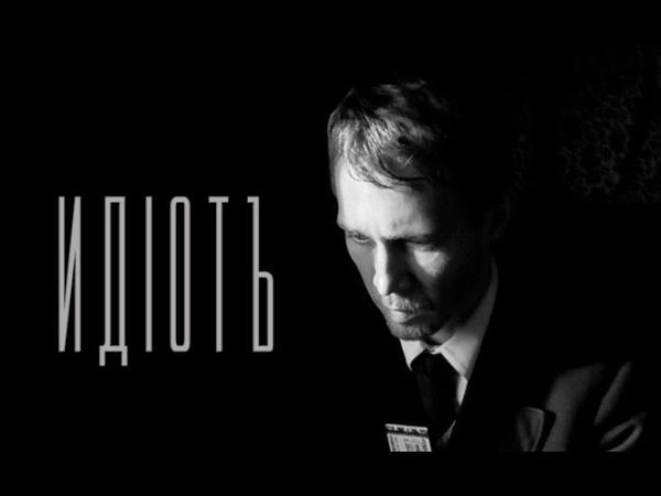 Идиот   the idiot (2003)
