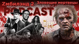 Зомбилэнд 2: Контрольный выстрел. Ходячие мертвецы. Зловещие мертвецы. Разнообразие зомби-фильмов.