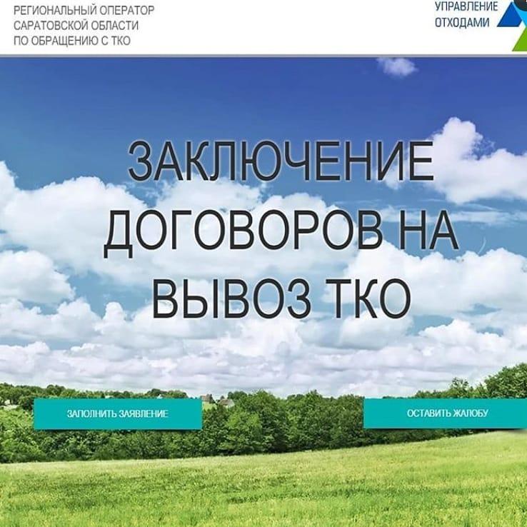 """Региональный оператор """"Управление отходами"""" в течение двух дней будет вести в Петровске приём заявок и документов для заключения договоров на оказание услуг"""