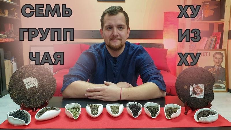 Разновидности Китайского Чая. Семь групп.