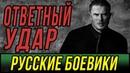 Хороший фильм на вечер - Ответный Удар / Русские боевики 2019 новинки