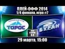 Торос - Буран 29.03.2014 7 матч 1/4 плей-офф (счет в серии 3-3)