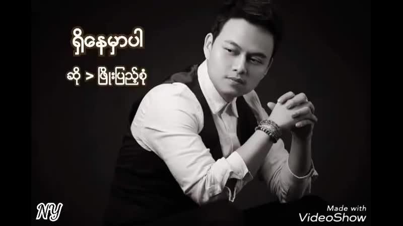 Phyo Pyae Sone ႐ွိေနမွာပါ ၿဖိဳးျပည့္စုံ