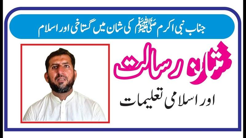 Shan e Risalat mein Gustakhi aur Islam شان رسالت میں گستاخی اور اسلامی تعل 1