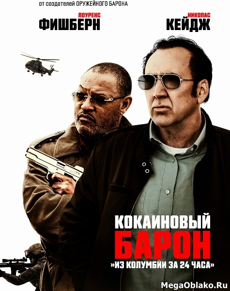Кокаиновый барон / Running with the Devil (2019/WEB-DL/WEB-DLRip)