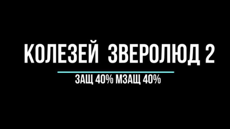 колезей зверолюд 2 защ 40% мзащ 40%
