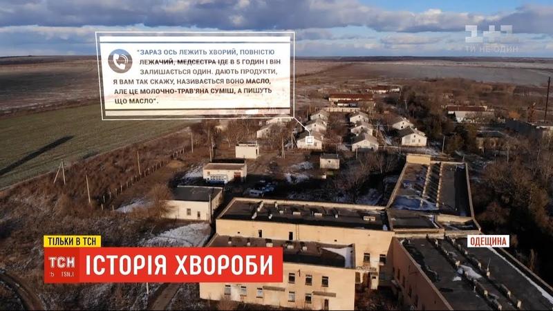Історія хвороби ТСН віднайшла єдиний в Україні лепрозорій куди звозили усіх прокажених