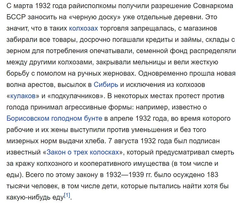 Белорусский «голодомор», изображение №6