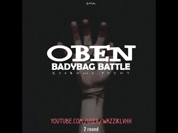 OBEN Клавиша репит 1 Й BADYBAG BATTLE 2 раунд