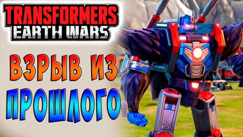 ВЗРЫВ ИЗ ПРОШЛОГО Трансформеры Войны на Земле Transformers Earth Wars ч 23