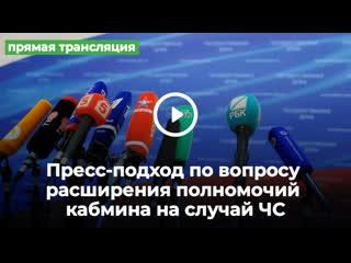 Пресс-подход депутатов Госдумы по вопросу расширения полномочий кабмина на случай ЧС
